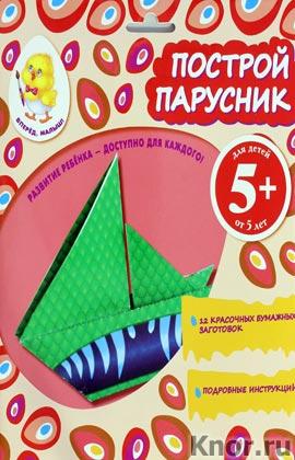 """И.А. Чернова """"5+. Построй парусник"""" Серия """"NEW! Вперед, малыш! Наборы для творчества"""""""
