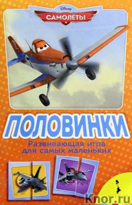 Disney. Самолеты. Половинки