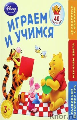 """Играем и учимся: для детей от 3 лет (Winnie The Pooh). Серия """"Disney. Первые знания (с наклейками)"""""""