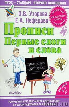 """О.В. Узорова, Е.А. Нефедова """"Прописи: первые слоги и слова"""""""