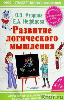 """О.В. Узорова, Е.А. Нефедова """"Развитие логического мышления"""""""
