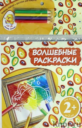 """2+. Волшебные раскраски (слон). Серия """"Вперед, малыш! Наборы для творчества"""""""