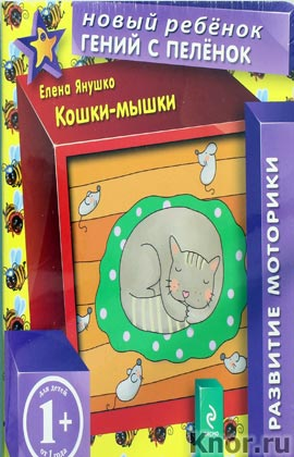 """Елена Янушко """"1+. Кошки-мышки"""" Серия """"Новый ребенок"""""""