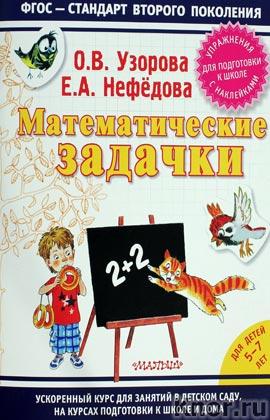 """О.В. Узорова, Е.А. Нефедова """"Математические задачки"""""""