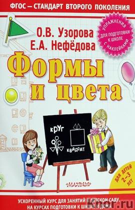 "О.В. Узорова, Е.А. Нефедова ""Формы и цвета"""