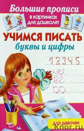 """В.Г. Дмитриева """"Учимся писать буквы и цифры. Для девочек"""" Серия """"Большие прописи в картинках для дошколят"""""""