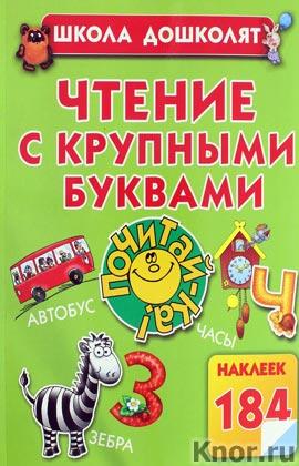 """Олеся Жукова """"Чтение с крупными буквами"""""""