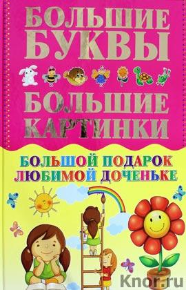 """И. Александров """"Большой подарок любимой доченьке"""" Серия """"Самые большие буквы, самые большие картинки"""""""