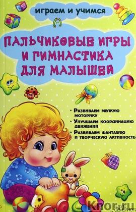 """Е. Новак """"Пальчиковые игры и гимнастика для малышей"""""""