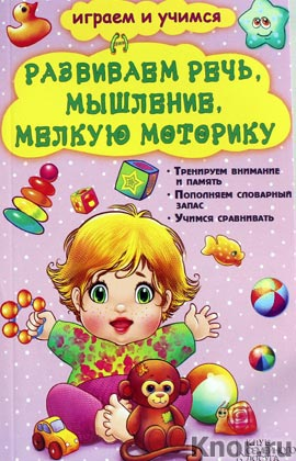 """О. Исаенко """"Развиваем речь, мышление, мелкую моторику"""""""