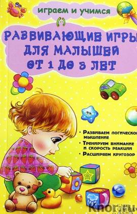 """Н. Чуб """"Развивающие игры для малышей от 1 до 3 лет"""""""
