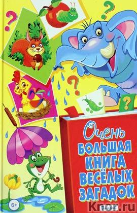 """Составитель Т.В. Скиба """"Очень большая книга веселых загадок"""""""