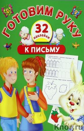 """Е.А. Виноградова """"Готовим руку к письму с наклейками"""" Серия """"32 наклейки"""""""