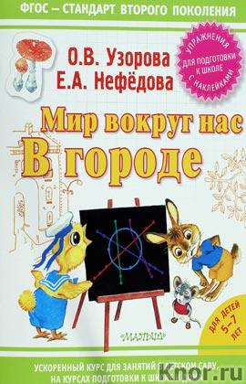 """О.В. Узорова, Е.А. Нефедова """"Мир вокруг нас: в городе"""""""