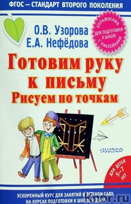 """О.В. Узорова, Е.А. Нефедова """"Рисуем по точкам"""""""