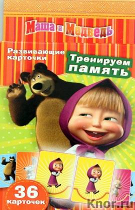 Маша и Медведь. Тренируем память. Развивающие карточки