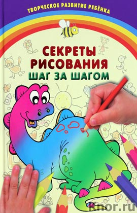 """Д.В. Чирко """"Секреты рисования. Шаг за шагом"""" Серия """"Творческое развитие ребенка (с пошаговыми фотографиями)"""""""