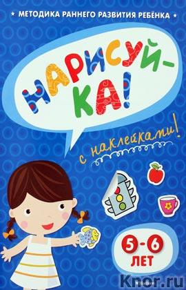 """Ольга Земцова """"Нарисуй-ка. 5-6 лет. С наклейками. Игровые уроки"""""""