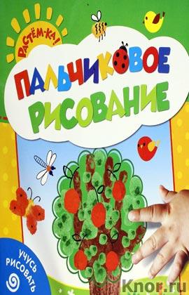 """С.Е. Гаврина """"Пальчиковое рисование. Учусь рисовать (деревце)"""" Серия """"Рисуем пальчиками"""""""