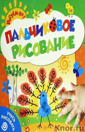 """С.Е. Гаврина """"Пальчиковое рисование. Учусь рисовать (павлин)"""" Серия """"Рисуем пальчиками"""""""