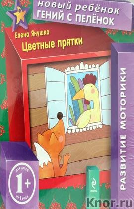 """Елена Янушко """"1+. Цветные прятки"""" Серия """"Новый ребенок. Книги на картоне"""""""