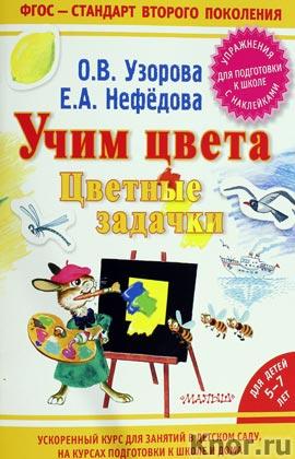 """О.В. Узорова, Е.А. Нефедова """"Учим цвета. Цветные задачки"""""""