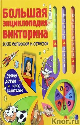 Большая энциклопедия-викторина. 1000 вопросов и ответов