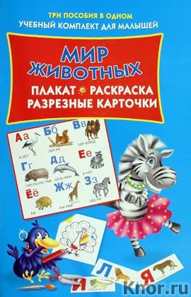 """Мир животных (плакат, разрезные карточки, расскраска). Серия """"Три пособия в одном. Учебный комплект для малышей"""""""