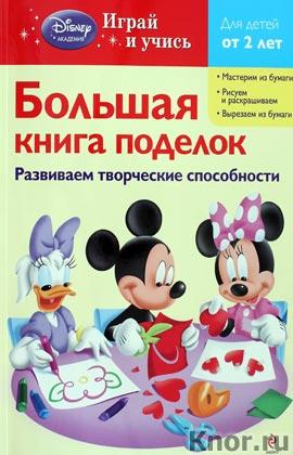 """А. Жилинская """"Большая книга поделок"""" Серия """"Disney. Играй и учись"""""""