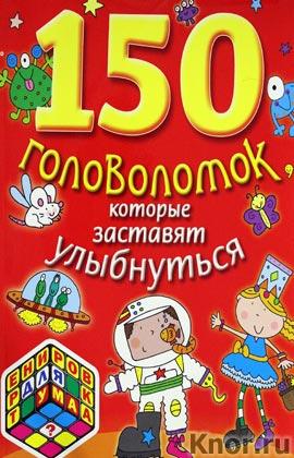 """150 головоломок, которые заставят улыбнуться. Серия """"Тренировка для ума"""""""