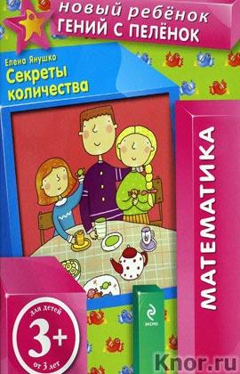 "Елена Янушко ""Секреты количества"" Серия ""Новый ребенок. Математика"""
