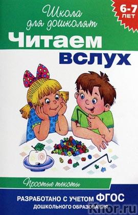 """И.В. Мальцева """"6-7 лет. Читаем вслух. Простые тексты"""" Серия """"Школа для дошколят"""""""