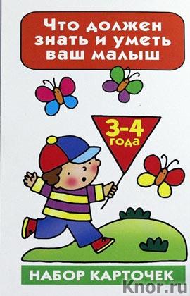 """В.Г. Дмитриева """"Что должен знать и уметь ваш малыш. Тесты и задания. 3-4 года"""" Серия """"Набор карточек"""""""