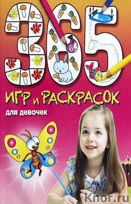 """Э.Л. Голубева """"365 игр и раскрасок для девочек"""" Серия """"365 игр и раскрасок для дошколят"""""""