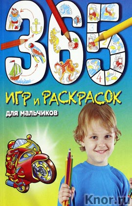 """Э.Л. Голубева """"365 игр и раскрасок для мальчиков"""" Серия """"365 игр и раскрасок для дошколят"""""""
