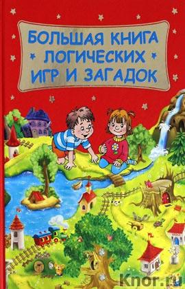 """В.Г. Дмитриева """"Большая книга логических игр и загадок"""""""