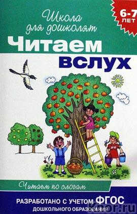 """И.В. Мальцева """"6-7 лет. Читаем вслух. Читаем по слогам"""" Серия """"Школа для дошколят"""""""