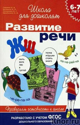 """С.Е. Гаврина """"6-7 лет. Развитие речи. Проверяем готовность к школ"""" Серия """"Школа для дошколят"""""""