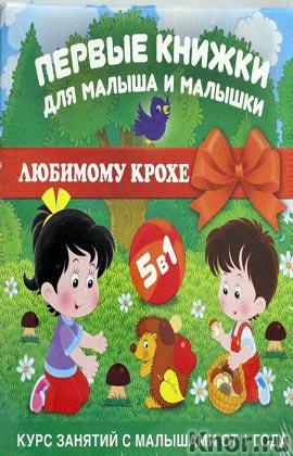 """Первые книжки для малыша и малышки (комплект из 5 книг в коробке). Серия """"Любимому крохе"""""""