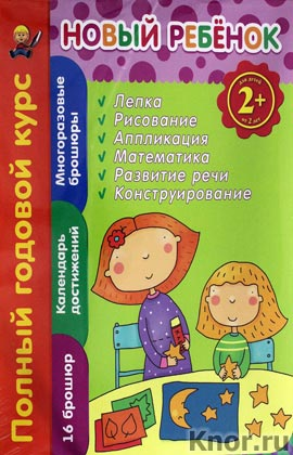"""Елена Янушко """"2+. Новый ребенок. Полный годовой курс"""" Серия """"Новый ребенок"""""""