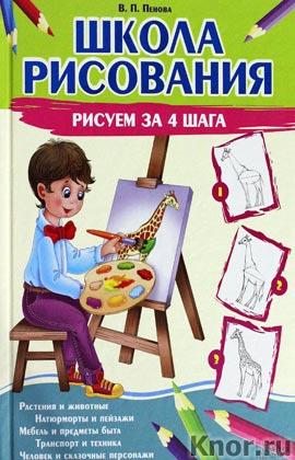 """В.П. Пенова """"Школа рисования. Рисуем за 4 шага"""""""