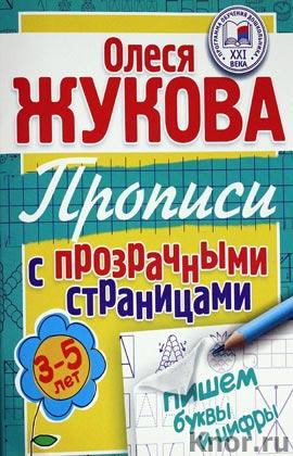 """Олеся Жукова """"Пишем буквы и цифры. Прописи с прозрачными страницами. 3-5 лет"""""""