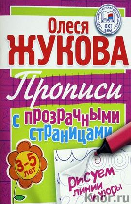 """Олеся Жукова """"Рисуем линии и узоры. Прописи с прозрачными страницами. 3-5 лет"""""""