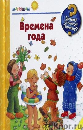 """К. Дрооп """"Времена года"""" Серия """"Зачем? Отчего? Почему?"""""""