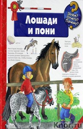 """А. Эрне """"Лошади и пони"""" Серия """"Зачем? Отчего? Почему?"""""""