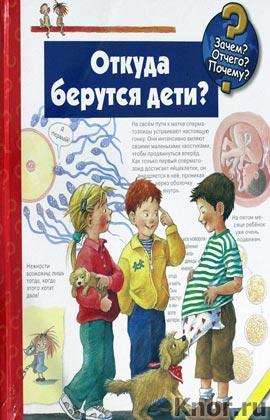 """Д. Рюбель """"Откуда берутся дети?"""" Серия """"Зачем? Отчего? Почему?"""""""