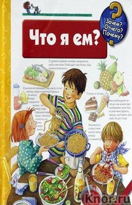 """Д. Рюбель """"Что я ем?"""" Серия """"Зачем? Отчего? Почему?"""""""