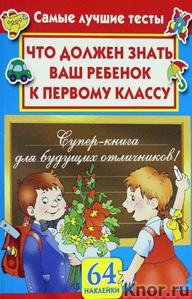 """М. Малышкина, Е. Суходольская """"Что должен знать ваш ребенок к первому классу. Самые лучшие тесты с наклейками"""""""