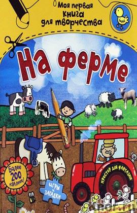 """Э. Стед """"На ферме"""" Серия """"Моя первая книга для творчества"""""""
