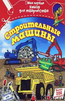 """Менди Арчер """"Строительные машины"""" Серия """"Моя первая книга для творчества"""""""